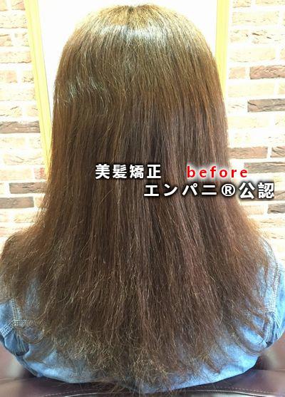 つくば美髪矯正専門店はトリートメント不要が当たり前|enpani美容院
