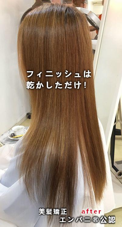 大阪 高難易度縮毛矯正基本攻略美髪矯正シルクレッチ®