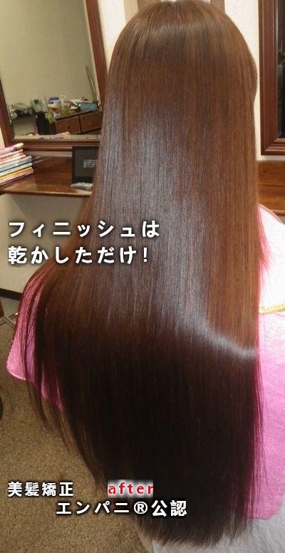 高難易度美髪矯正 近畿|濃厚トリートメント不要が最高レベル