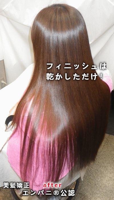 美髪矯正 - 東京エリアのトリートメント不要矯正が実力の証