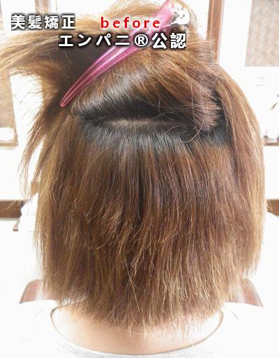 島根美髪矯正高難易度な毛髪をトリートメント不要で処理