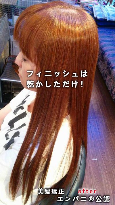 松山美髪矯正スチーム不用の美髪化現象技術