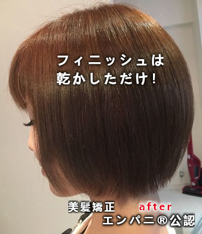 神奈川 高難易度縮毛矯正基本攻略美髪矯正シルクレッチ®
