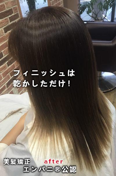 美髪矯正京都|知識で美髪を攻略濃厚トリートメント不要が証
