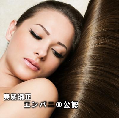 東京美髪研究所推薦全国美髪矯正シルクレッチ®導入店