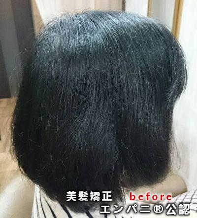 秋田|高難易度縮毛矯正基本攻略美髪矯正シルクレッチ®