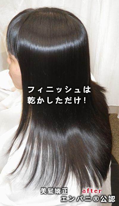 福岡|高難易度縮毛矯正基本美髪矯正シルクレッチ®