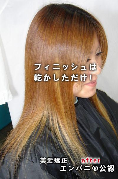 美髪矯正中国トリートメント効果不要美髪矯正と言えば艶羽(エンパニ®)