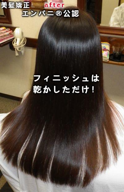 美髪矯正基礎|東京美髪研究所