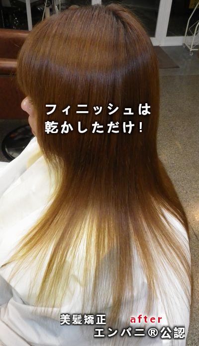 東林間美髪矯正や高難易度美髪縮毛矯正では濃厚トリートメント不要