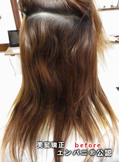 島根高難易度美髪縮毛矯正エンパニ®トリートメント不要美髪