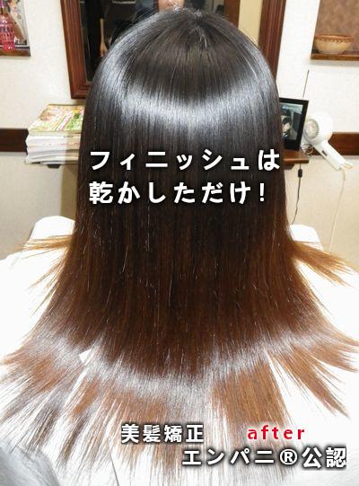 つくば美髪矯正トリートメントを使用レベルは偽物