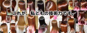 美髪革命をおこす美髪矯正シルクレッチ®